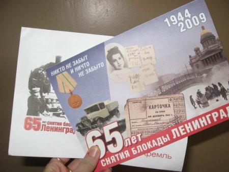 65 лет снятия блокады Ленинграда