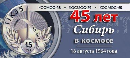 """ЮБИЛЕЙ ПЕРВОГО ЗАПУСКА РН """"КОСМОС-3""""!"""