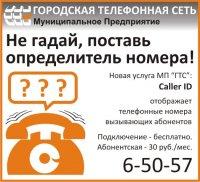CALLER ID - НОВАЯ ДОПОЛНИТЕЛЬНАЯ УСЛУГА ГТС!
