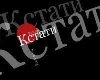 """В ПРОГРАММЕ """"КСТАТИ"""" - ВАЛЕРИЙ ГОЛОВКИН"""