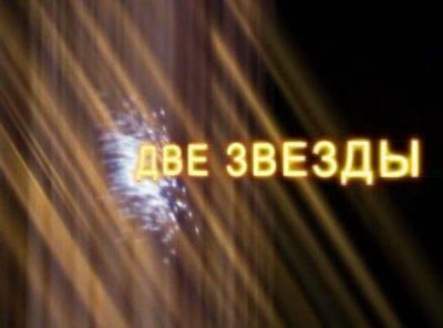 """""""ДВЕ ЗВЕЗДЫ"""" НА СВЕЖЕМ ТВ"""