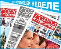 """ОБЗОР ГАЗЕТЫ """"ГОРОД И ГОРОЖАНЕ"""" - НА САЙТЕ """"СВЕЖЕЕ ТВ""""!"""