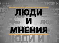 """ПРОГРАММА """"ЛЮДИ И МНЕНИЯ"""""""
