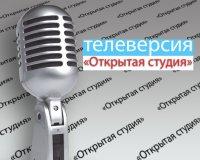 "В ""ОТКРЫТОЙ СТУДИИ"" - АЛЕКСАНДР ХАРКЕВИЧ"