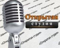"""В """"ОТКРЫТОЙ СТУДИИ"""" - ГАЛИНА ТИХОЛАЗ"""