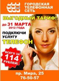 """РЕАЛЬНО ВЫГОДНЫЙ ТАРИФ ОТ МП """"ГТС""""!"""