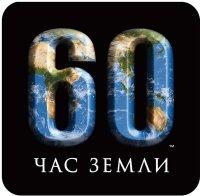 """ЧАС ЗЕМЛИ-2012"""