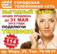 """АКЦИЯ МП """"ГТС"""" ПРОДЛЕНА!"""