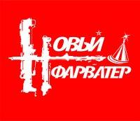 НОВЫЙ ФАРВАТЕР-2012 В ЖЕЛЕЗНОГОРСКЕ