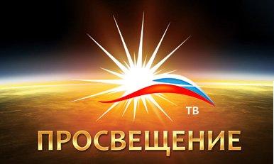 """""""ПРОСВЕЩЕНИЕ"""" НА СВЕЖЕМ ТВ"""