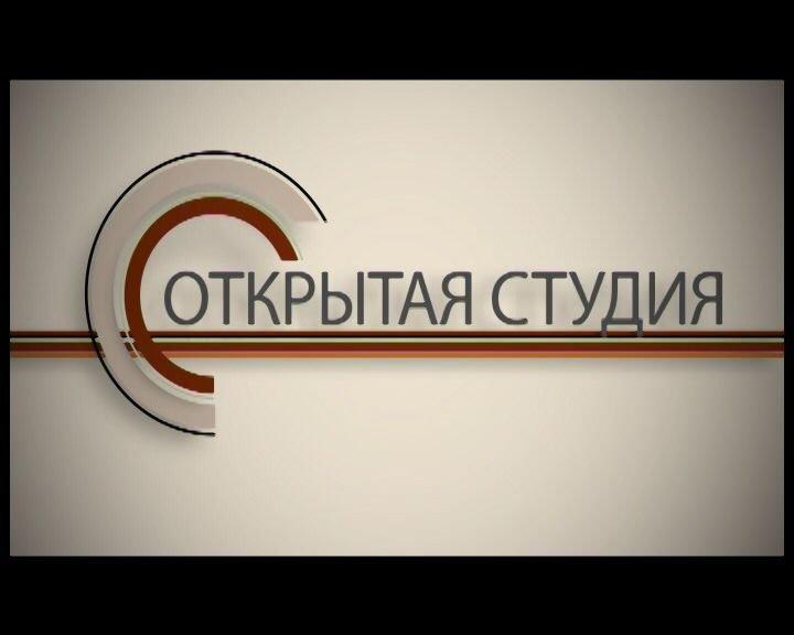 """""""ОТКРЫТАЯ СТУДИЯ"""" ЗА 27 МАРТА"""