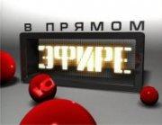 В ОТКРЫТОЙ СТУДИИ - СЕРГЕЙ ПЕШКОВ