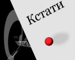 """""""КСТАТИ"""" от 15 ЯНВАРЯ"""