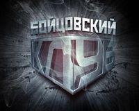 """БОЙЦОВСКИЙ КЛУБ"" НА СВЕЖЕМ ТВ!"